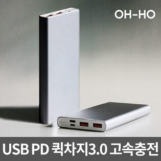 [오호] 3포트 고속충전 보조배터리 10000(W01)