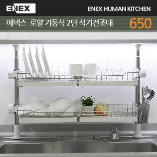 에넥스 에니 로얄 기둥식 2단 식기건조대 싱크대선반 650용 설거지건조대