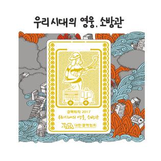 [대한결핵협회 크리스마스 씰] 2017년 그린씰 - 우리시대의 영웅, 소방관
