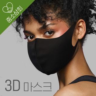 3D 입체 패션 마스크