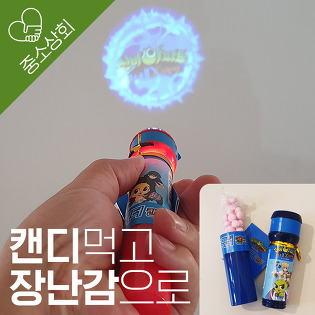 신비아파트 고스트볼X의 탄생 프로젝터 장난감 캔디 1개 색상랜덤발송/약국제품