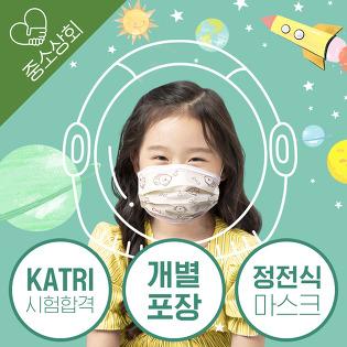 6월12일제조 소형 캐릭터마스크 /낱개포장(미국FDA/한국 의류시험 KATRI 인증제품)