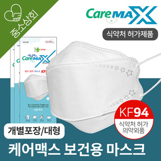 케어맥스 KF94 식약처인증 보건용마스크 대형/1매입 (재입고 가격인하)