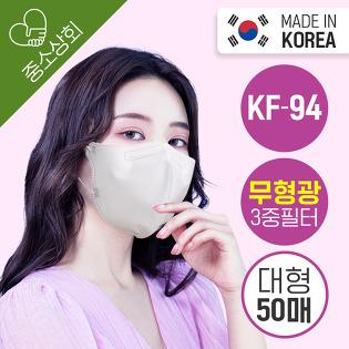 (인증받은 무형광) KF94 숨코리아 프리아이 마스크 50매