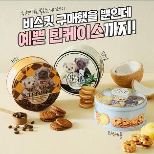 [태국가면 무조건 쟁여두는 그 유명한~] 디어테디 틴케이스 쿠키 단품