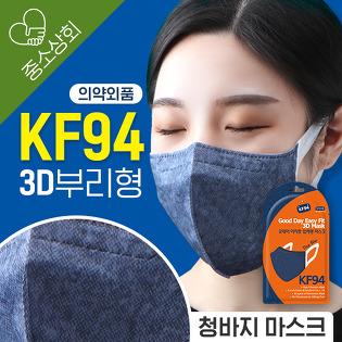 (패션 포기 못하지!) 굿데이 이지핏 입체형 마스크 30매