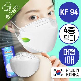 (국내산) KF94 입체형/개별포장 세이프엠 마스크 대형