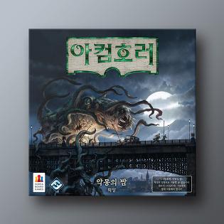 아컴호러 3판 확장 - 악몽의 밤