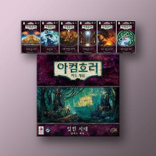 [세트] 아컴호러 카드 확장 - 잊힌 시대