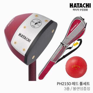 하타치 파크골프 PH2150 레드 3종 풀세트