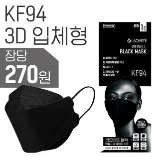라오메뜨 KF94 3D 입체형 블랙마스크 중형 100매