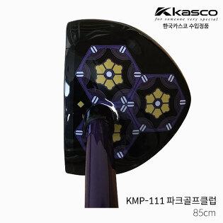 카스코 파크골프 KMP-111 파크골프클럽 골프채 85cm