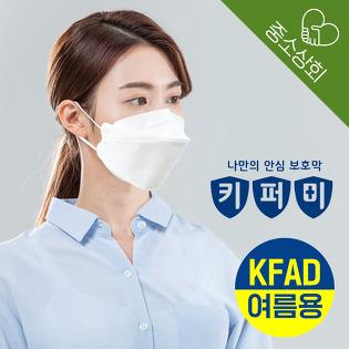 키퍼미 KFAD 마스크 30매