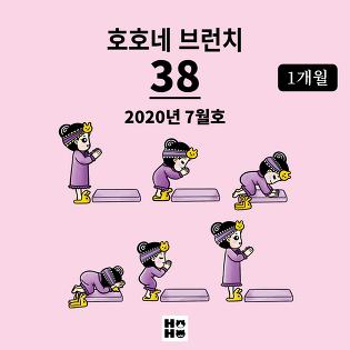 [성인영어학습지] 호호네 브런치 38 - 2020년 7월호 (1개월)