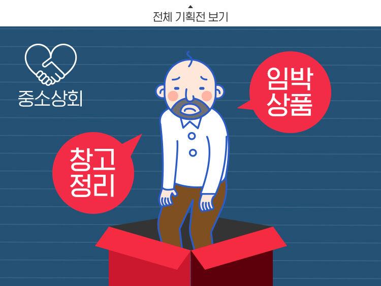 <중소상회> 창고정리/임박상품 모음전