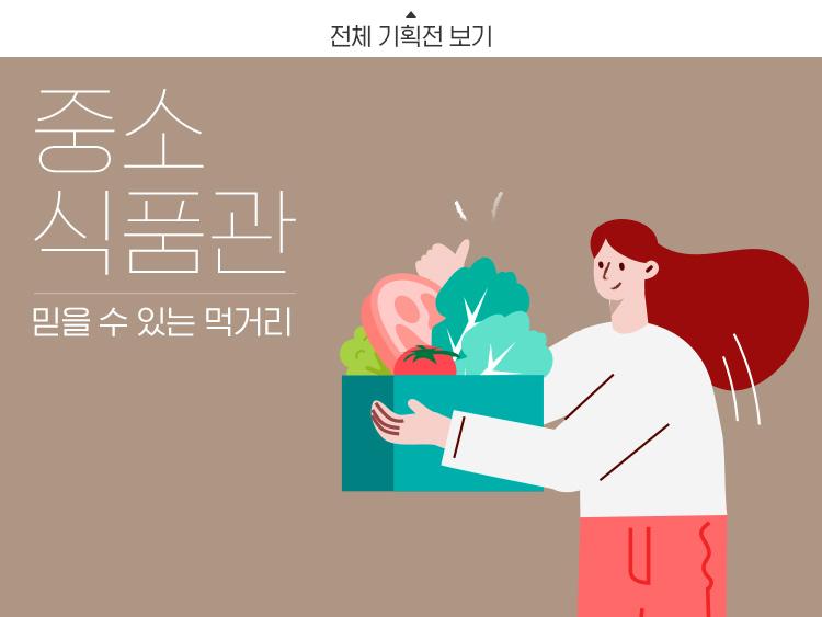 <중소상회> 중소 식품관